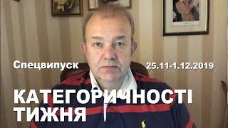 КАТЕГОРИЧНОСТІ ТИЖНЯ: Рейтинг Зеленського, Путін і Газ, Посадки і Порошенко, Розмитнення, Футбол