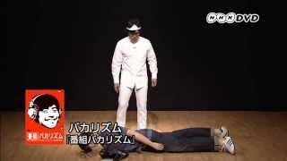 昨年、NHK BSプレミアムにて放送され話題となったコント番組『番組バカ...