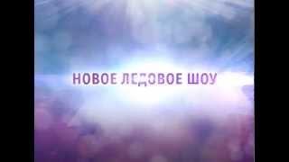 Музыкальное шоу на льду «Одноклассники»