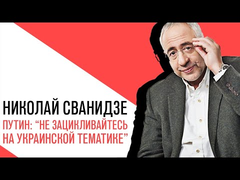 Николай Сванидзе - Путин посоветовал гражданам