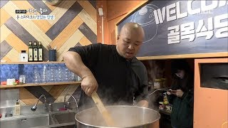 [Human Documentary People Is Good] 사람이 좋다 - Don Spike cooking the gullaswi 20180403