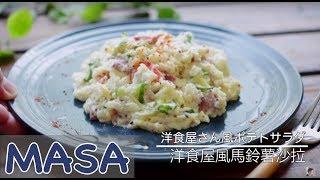 洋食屋風馬鈴薯沙拉做法/ potato salad《MASAの料理ABC》