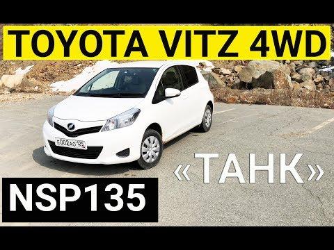Авто из Японии - Обзор танка TOYOTA VITZ NSP135 1300 сс 4WD 2013 год с аукциона Японии