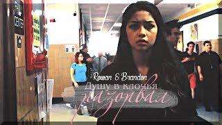 Rowan & Brandon || Душу в клочья разорвал