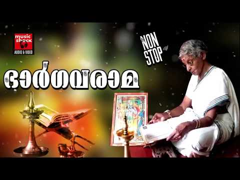 Hindu Devotional Songs Malayalam # ഭാർഗവരാമ # Ramayana Parayanam Malayalam Full # Sree Rama