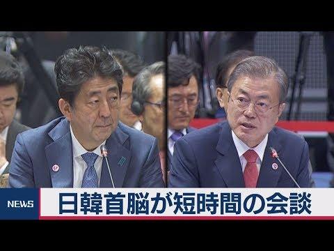 2019/11/04 日韓首脳が短時間の会談