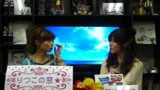 新井利津子の「りつこの窓」7月25日19:30~ゲストは、女優で歌手でライ...