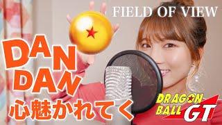 DRAGON BALL GT OP - DAN DAN 心魅かれてく cover by Seira