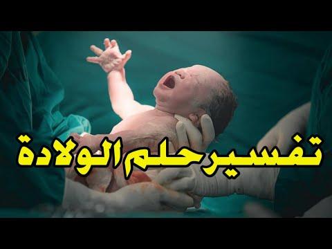 تفسير حلم الولادة في المنام إذا رأيت الولاده في المنام فأعلم أن جميع مشاكلك ستحل و أمنياتك ستتحقق Youtube
