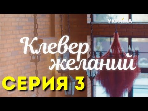 Клевер желаний (Серия 3)