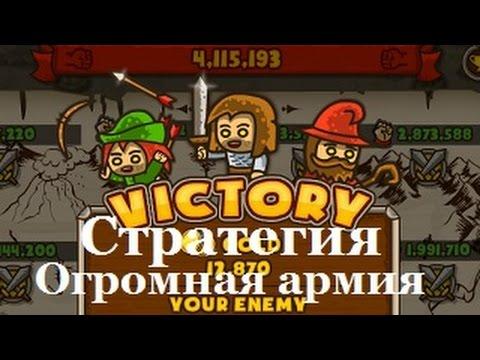 Флеш игры, Огромная армия / IMMENSE ARMY
