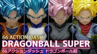 【食玩】66アクションダッシュ ドラゴンボール超 / 66 ACTION DASH DRAGONBALL SUPER