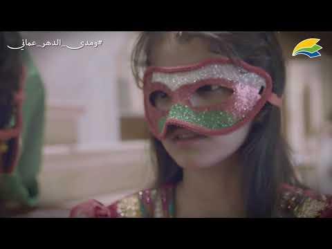 ع م أ ن أسم بلدنا عمان المخرج بدرالمعشري