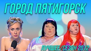 КВН Город Пятигорск - Лучшее / Сезон 2012