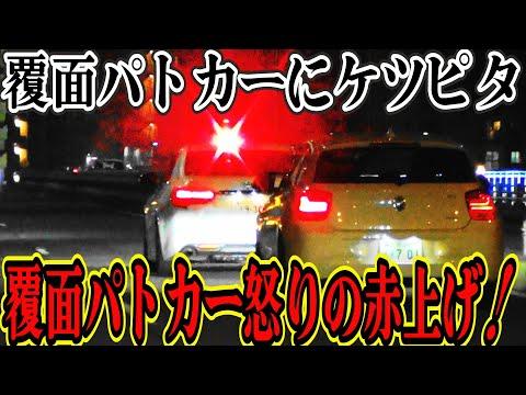 大阪ナンバーが煽った相手は覆面パトカー❗️スーチャーマークX怒りの赤上げ❗️煽り運転の大阪ナンバーの運命や如何に❗️