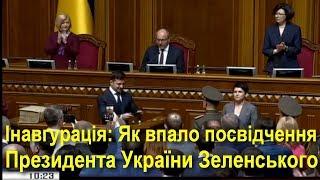 Як впало посвідчення Президента Володимира Зеленського / Інавгурація // 20.05.2019