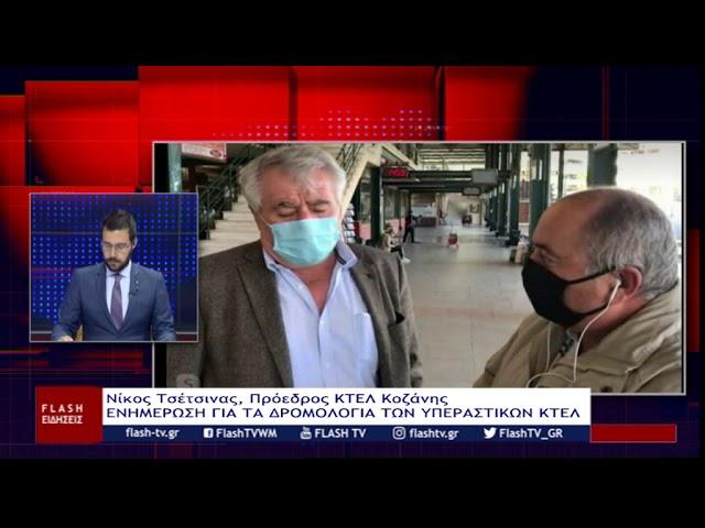 Υπεραστικά ΚΤΕΛ Κοζάνης : ποιοι έχουν δικαίωμα μετακίνησης εκτός νομού - δρομολόγια για Θεσσαλονίκη