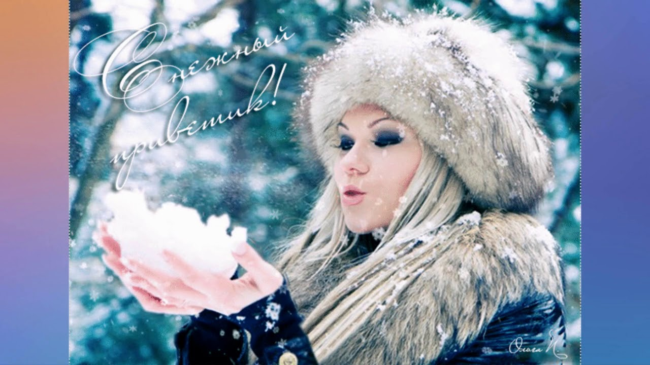 Под белою шапкой снегов