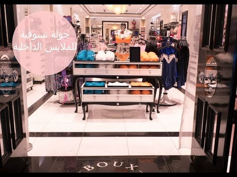 Lingerie Solutions with Boux Avenue