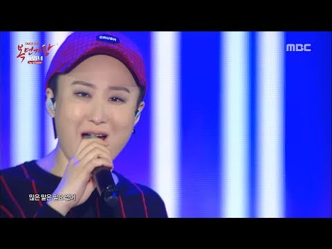 [King Of Mask Singer The Winner] SUNWOO JUNG A - WHISTLE, 선우정아 - 휘파람, DMC Festival 2018
