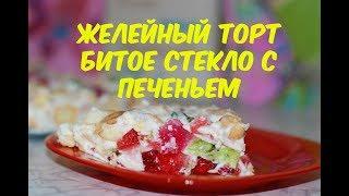 Торт Битое стекло с печеньем / Jelly cake with a cookie