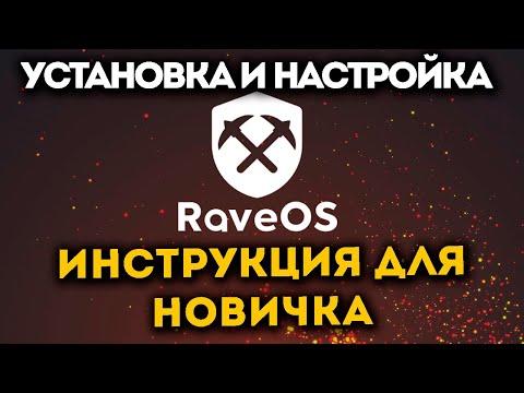 Установка и настройка Rave OS. Инструкция для новичка