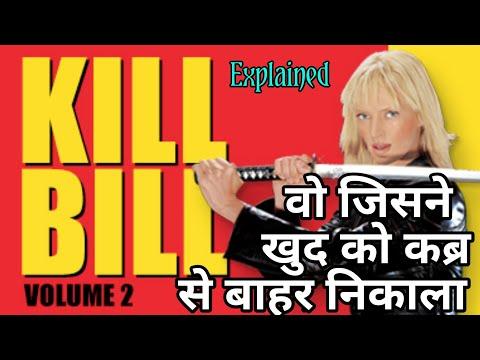 Kill Bill Vol 2 Explained In Hindi   Kill Bill 2 Movie Explained In Hindi। Movies Explained In Hindi