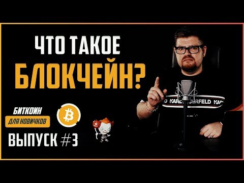 Что такое блокчейн? | Криптовалюта биткоин для новичков #3