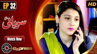 Pakistani Drama | Sodai - Episode 32 | Express Entertainment Dramas | Hina Altaf, Asad Siddiqui