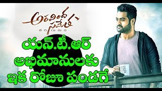 Aravinda Sametha Movie Surprise Gift On Vinayaka Chavithi | NTR | Trivikram | Eyetv Entertainments