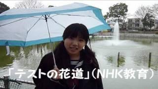 広瀬ゆうきがNHK教育「テストの花道」にレギュラー出演します! ぜひご...