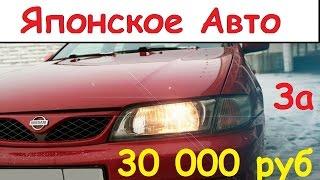 Японское авто за 30 тысяч рублей. Осмотр