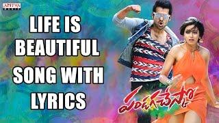 Life Is Beautiful Full Song With Lyrics - Pandaga Chesko Songs - Ram, Rakul Preet Singh, S. Thaman Mp3