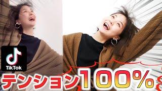 【大爆笑】テンションMAXでTikTok撮りまくってみた!!【テンション0-100】