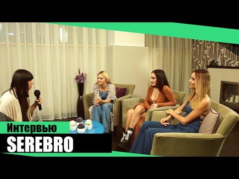 """Интервью с группой """"SEREBRO"""""""