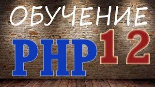 Обучение PHP - 12. Строковые функции
