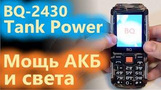 BQ Tank Power - мощь энергии и света в одном флаконе