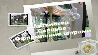 Оформление свадьбы воздушными шарами от Артвистер