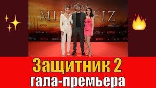 Гала-премьера 2-го сезона сериала Защитник