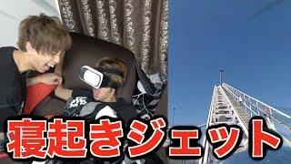 【VR】起きた瞬間ジェットコースターに乗ってた時の反応wwwwww thumbnail