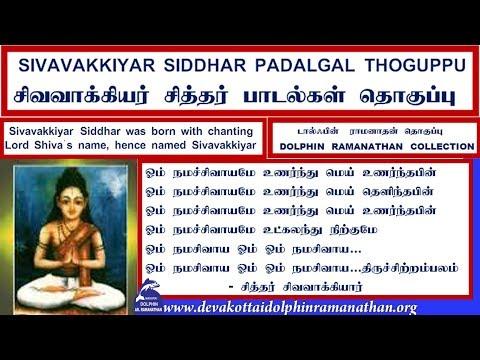 SIVAVAKKIYAR SIDDHAR SONGS PADALGAL THOGUPPU VOL 2 DOLPHIN RAMANATHAN COLLECTION
