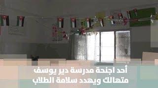 أحد اجنحة مدرسة دير يوسف متهالك ويهدد سلامة الطلاب
