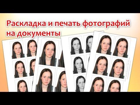 Раскладка и печать фото на документы
