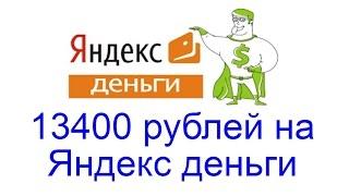 13400 рублей на Яндекс деньги - игры с выводом денег