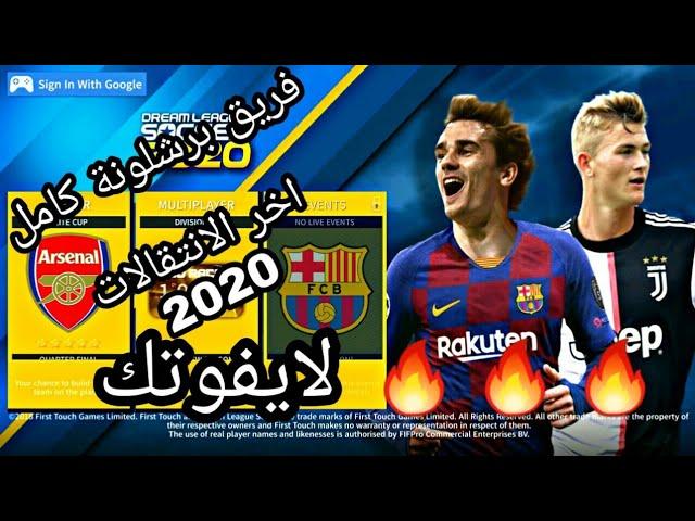 تحميل فريق برشلونة كامل اخر الانتقالات لسنة 2020 دريم ليج| كريزمان لايفوتك????????