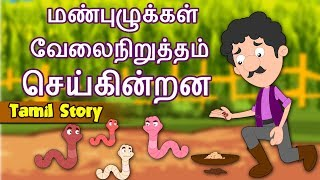 தமிழ் கதைகள் | The Earthworms Go on Strike | Tamil Stories for Kids | Moral Kids Stories