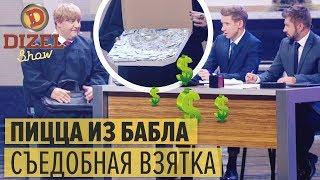 Пицца из долларов: жадный судья дает взятку НАБУ– Дизель Шоу 2018 | ЮМОР ICTV