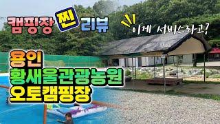 [캠핑장리뷰] 용인황새…