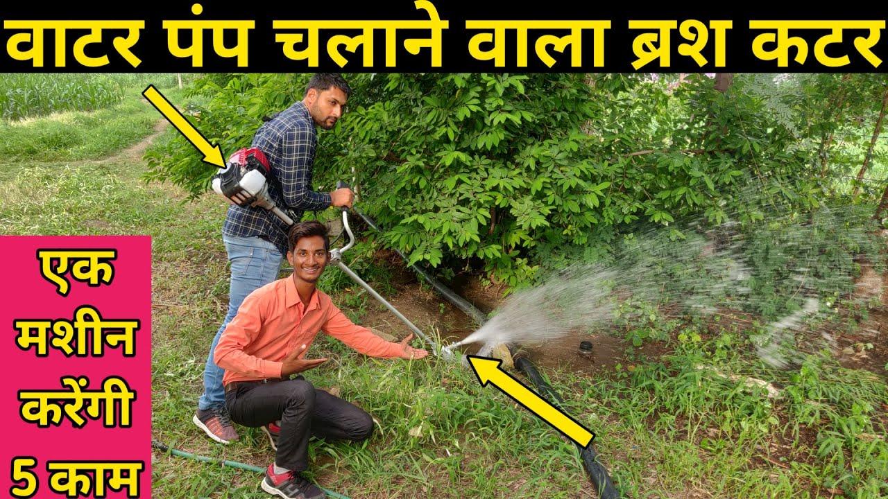 पानी की मोटर चलाने वाला ब्रश कटर || फसल काटने वाली ब्रश कटर मशीन || Brush Cutter machine PooniyaAgro