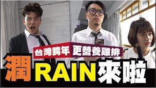 潤RAIN來台灣啦-跨年獨家訪問|WACKYBOYS │反骨男孩│RAIN跨年 thumbnail